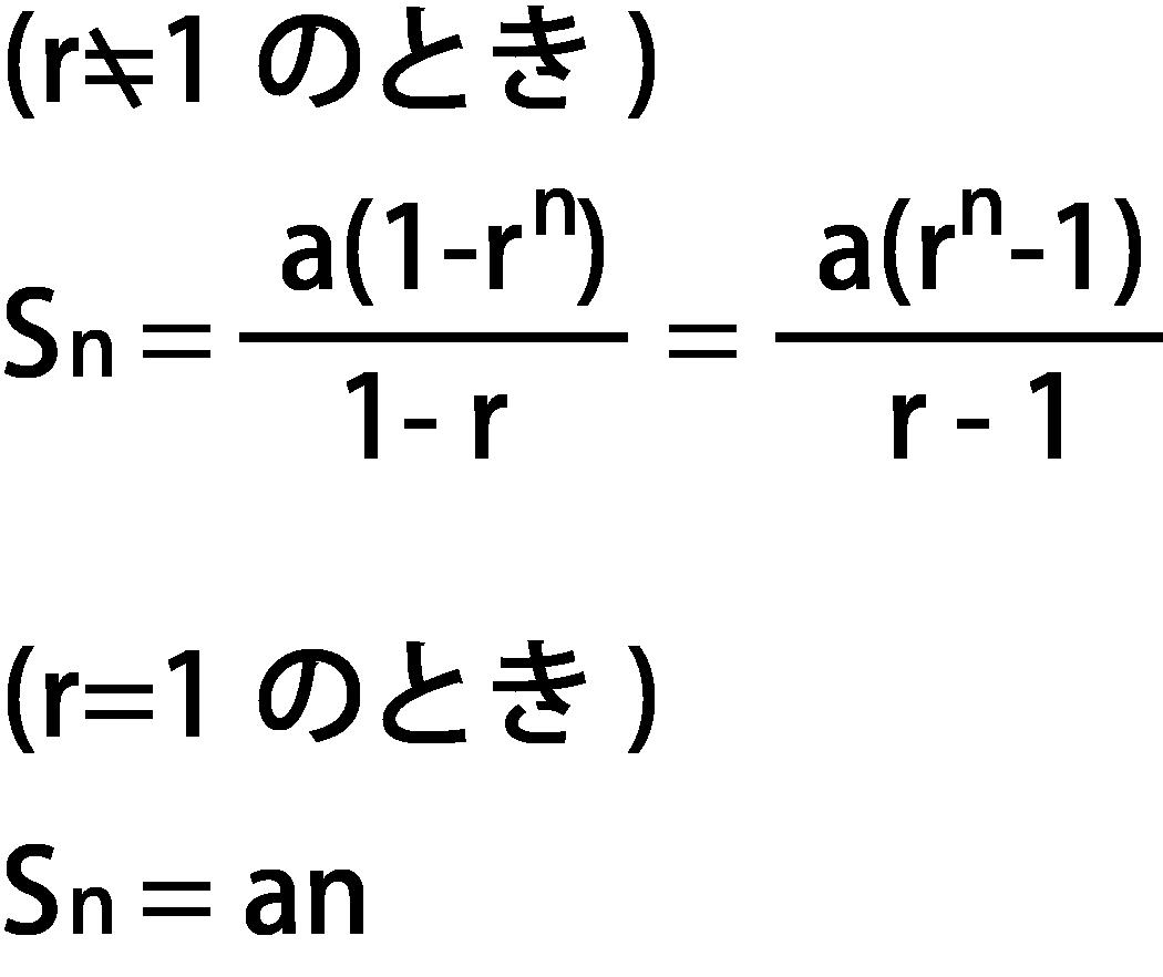等比数列の和と公式が一目でわかる記事|受験のミカタ